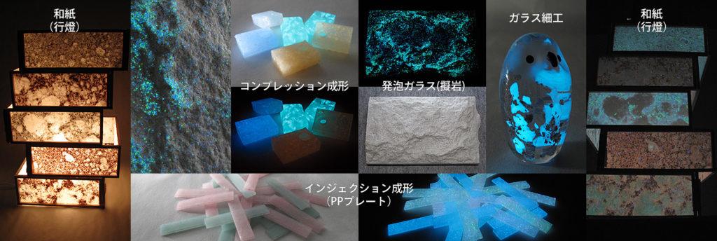 ルミックカラー蓄光フレーク使用例