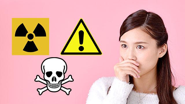蓄光顔料の安全性について ~「蓄光顔料は放射性物質?」「皮膚に付いたり口に入っても大丈夫?」~