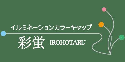 彩蛍IroHOTARU