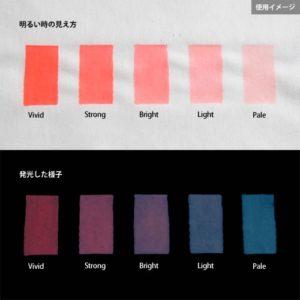 Blue発光ベース 0015【(レッド・ピンク着色)ルミックカラー繊維スクリーンプリント用蓄光インク】