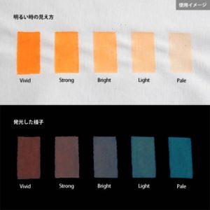 Blue発光ベース 0025【(オレンジ着色)ルミックカラー繊維スクリーンプリント用蓄光インク】