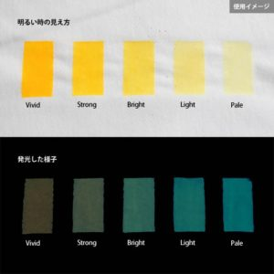 Blue発光ベース 0035【(イエロー着色)ルミックカラー繊維スクリーンプリント用蓄光インク】