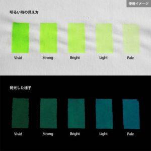Blue発光ベース 0045【(グリーン着色)ルミックカラー繊維スクリーンプリント用蓄光インク】