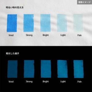 Blue発光ベース 0070【(ブルー着色)ルミックカラー繊維スクリーンプリント用蓄光インク】