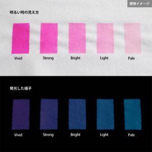Blue発光ベース 0085【(パープル着色)ルミックカラー繊維スクリーンプリント用蓄光インク】