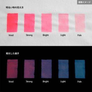 Blue発光ベース 0105【(ピンク着色)ルミックカラー繊維スクリーンプリント用蓄光インク】