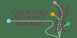 イルミネーションカラーキャップ彩蛍(IROHOTARU)