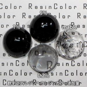 Black(ブラック)【レジン着色剤・レジンカラー】