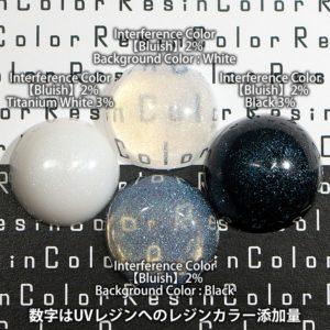 Bluish(青み)【Interference Color(干渉カラー)レジン着色剤・レジンカラー】
