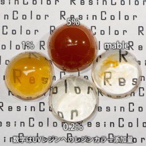Caramel(カラメル)【レジン着色剤・レジンカラー】