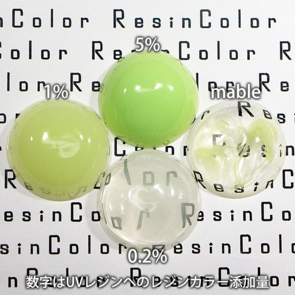 Chartreuse Green(シャルトリューズグリーン)【レジン着色剤・レジンカラー】