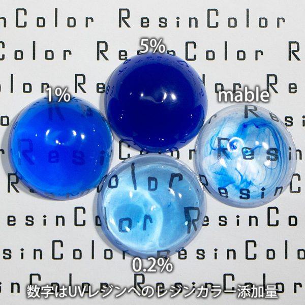 Cobalt Blue(コバルトブルー)【レジン着色剤・レジンカラー】