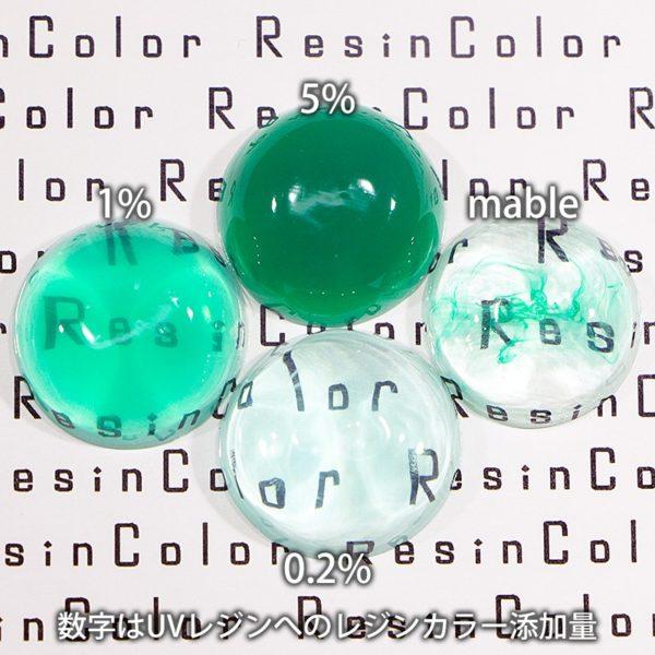 Emerald Green(エメラルドグリーン)【レジン着色剤・レジンカラー】