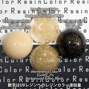 Gold(ゴールド)【Interference Color(干渉カラー)レジン着色剤・レジンカラー】