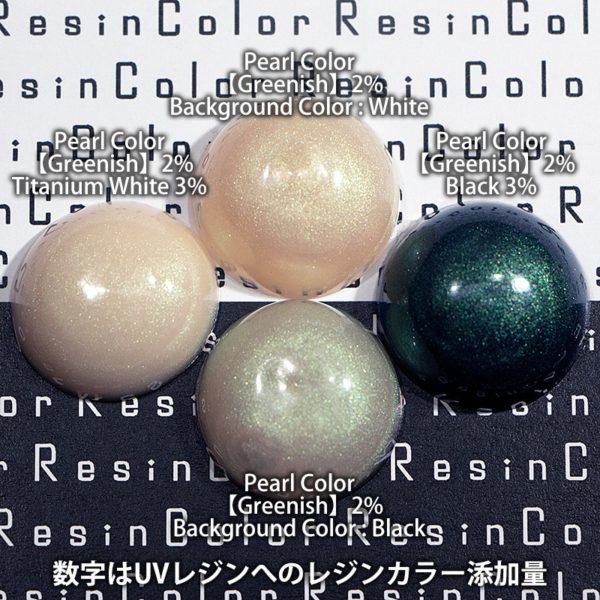 Greenish(緑み)【Pearl Color(パールカラー)レジン着色剤・レジンカラー】