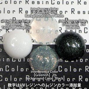 Greenish(緑み)【Interference Color(干渉カラー)レジン着色剤・レジンカラー】