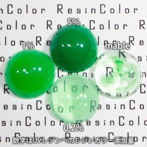Leaf Green(リーフグリーン)【レジン着色剤・レジンカラー】