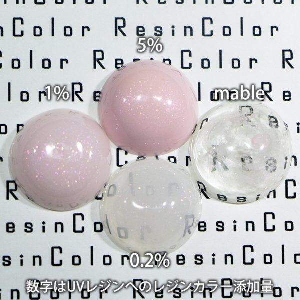 Milky Pink(ミルキーピンク)【レジン着色剤・レジンカラー】