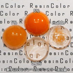 Orange Roussi(オランジュ・ルーシー)【レジン着色剤・レジンカラー】