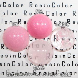 Pastel Pink(パステルピンク)【レジン着色剤・レジンカラー】