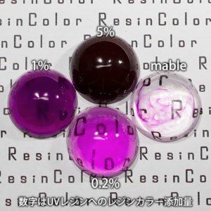 Prune(プリューヌ)【レジン着色剤・レジンカラー】
