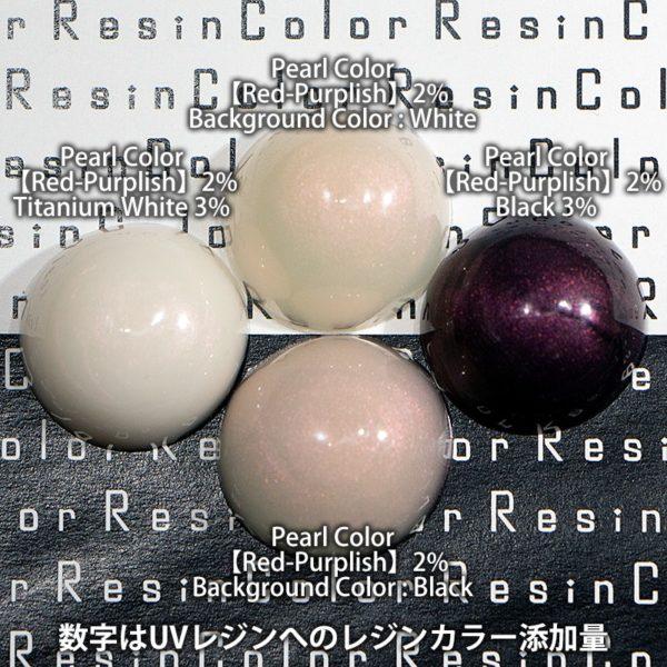 Red-Purplish(赤紫み)【Pearl Color(パールカラー)レジン着色剤・レジンカラー】
