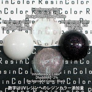Reddish(赤み)【Interference Color(干渉カラー)レジン着色剤・レジンカラー】