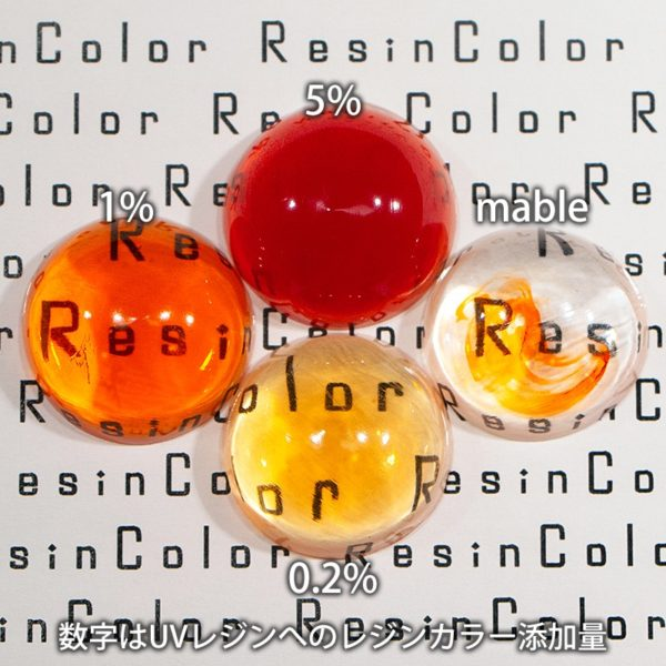 Rouge Orange(ルージュオレンジ)【レジン着色剤・レジンカラー】
