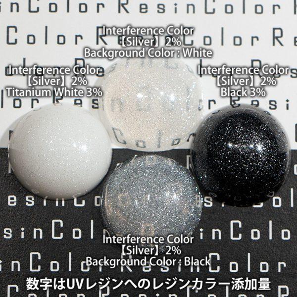 Silver(シルバー)【Interference Color(干渉カラー)レジン着色剤・レジンカラー】