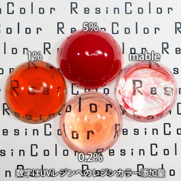 Tomato Red(トマトレッド)【レジン着色剤・レジンカラー】