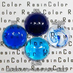 Ultramarine Blue(ウルトラマリンブルー)【レジン着色剤・レジンカラー】
