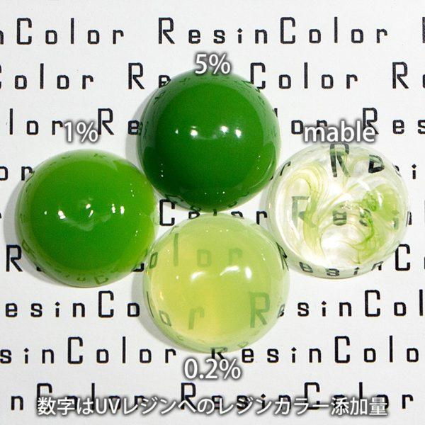 Vert(ヴェール)【レジン着色剤・レジンカラー】