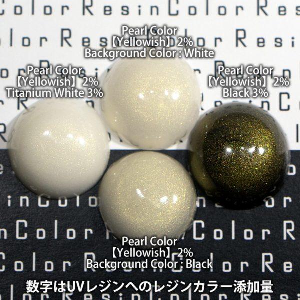 Yellowish(黄み)【Pearl Color(パールカラー)レジン着色剤・レジンカラー】