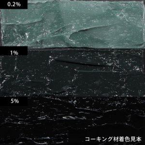 Black【コーキング着色用耐候カラー・レジンカラー】