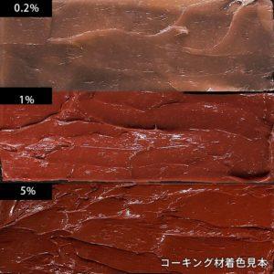 Brown【コーキング着色用耐候カラー・レジンカラー】
