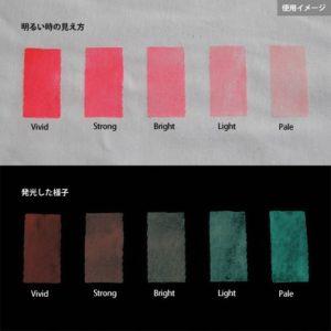 Green発光ベース 0010【(レッド・ピンク着色)ルミックカラー繊維スクリーンプリント用蓄光インク】