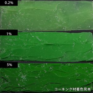 Green【コーキング着色用耐候カラー・レジンカラー】