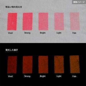 Orange発光ベース 0010【(レッド・ピンク着色)ルミックカラー繊維スクリーンプリント用蓄光インク】