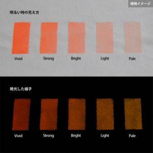 Orange発光ベース 0020【(オレンジ着色)ルミックカラー繊維スクリーンプリント用蓄光インク】