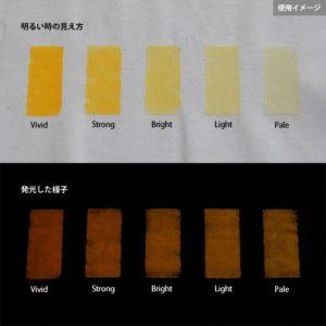 Orange発光ベース 0035【(イエロー着色)ルミックカラー繊維スクリーンプリント用蓄光インク】