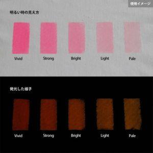 Orange発光ベース 0100【(レッド・ピンク着色)ルミックカラー繊維スクリーンプリント用蓄光インク】
