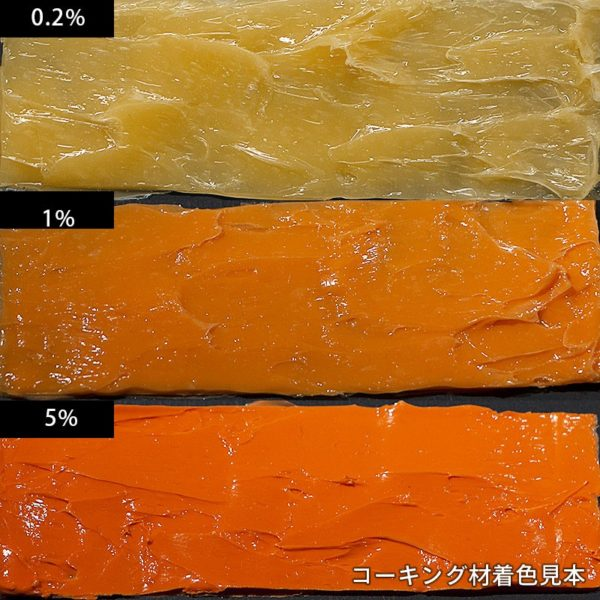 Yellow Brown【コーキング着色用耐候カラー・レジンカラー】