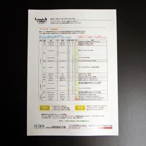 発光確認シート(ベーシック)【ルミックカラー蓄光サンプル】