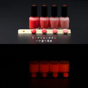 Orange発光ベース 0010【(レッド・ピンク着色)ルミックカラー蓄光塗料・夜光塗料(1液アクリル・1液変性ビニル・2液ウレタン)】