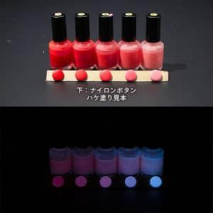 Blue発光ベース 0010【(レッド・ピンク着色)ルミックカラー蓄光塗料・夜光塗料(1液アクリル・1液変性ビニル・2液ウレタン)】