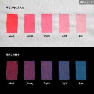 Blue発光ベース 0010【(レッド・ピンク着色)ルミックカラー蓄光パウダー】