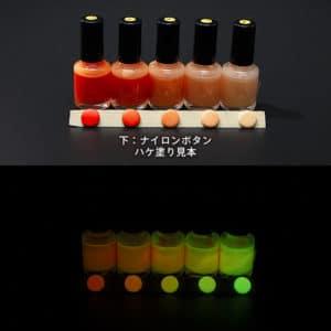Green発光ベース 0020【(オレンジ着色)ルミックカラー蓄光塗料・夜光塗料(1液アクリル・1液変性ビニル・2液ウレタン)】