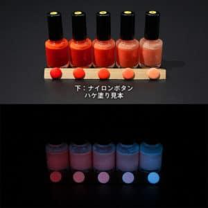 Blue発光ベース 0020【(オレンジ着色)ルミックカラー蓄光塗料・夜光塗料(1液アクリル・1液変性ビニル・2液ウレタン)】
