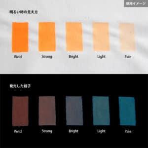 Blue発光ベース 0025【(オレンジ着色)ルミックカラー蓄光パウダー】