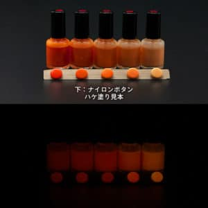 Orange発光ベース 0030【(オレンジ着色)ルミックカラー蓄光塗料・夜光塗料(1液アクリル・1液変性ビニル・2液ウレタン)】